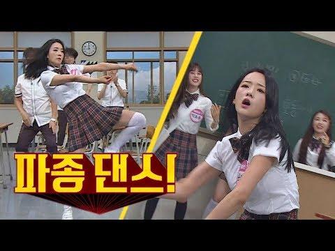 [반전 매력] 보미(Yoon Bo-mi)의 카리스마 넘치는 '챔피언'♪ 파종 댄스 아는 형님(Knowing bros) 134회