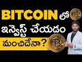 Bitcoin in Telugu | Cryptocurrency, Bitcoin and Blockchain - is it the Future of Currency? | Kowshik