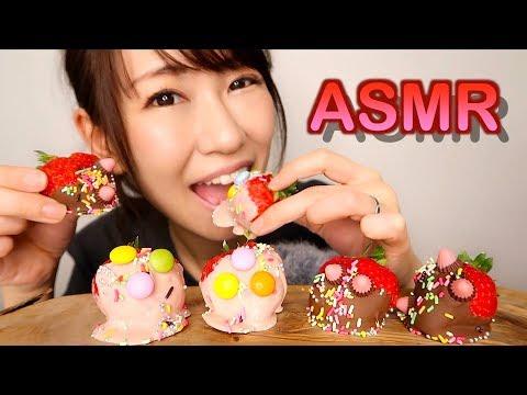 【ASMR】いちごチョコを食べる音