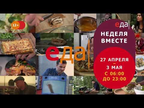 «Неделя вместе» с телеканалом «Еда»!