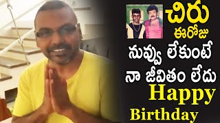 Raghava Lawrence wishes Chiranjeevi on his birthday, heart..