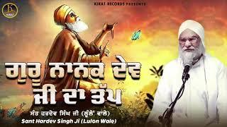 Guru Nanak Dev Ji Da Tapp (Full Katha) – Sant Hardev Singh Ji Lulo Wale Video HD