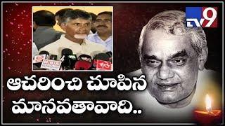 CM Chandrababu pays tribute to Atal Bihari Vajpayee..