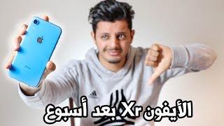 الأيفون Xr | بعد أسبوع الجيد والسيء | iPhone XR