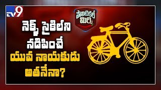 Political Mirchi: Who will lead TDP after Chandrababu?..