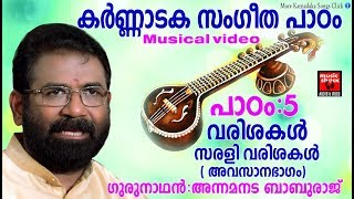 Karnataka Sangeetha Paadam 5 | Karnataka Sangeetham Malayalam 2018 | Classical Music For Studying
