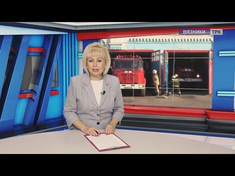 """""""Новости"""" от 21.10.2020г"""