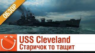 USS Cleveland Старичок, то тащит