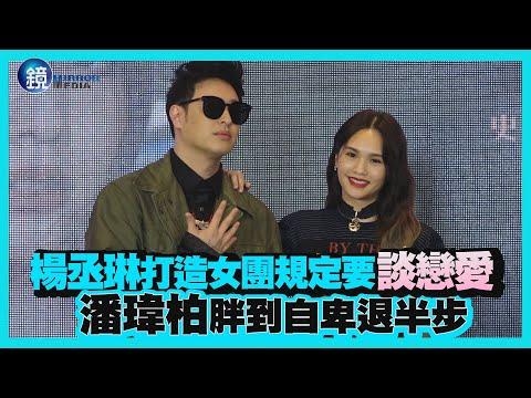 鏡週刊 娛樂即時》楊丞琳打造女團規定要談戀愛 潘瑋柏胖到自卑退後半步