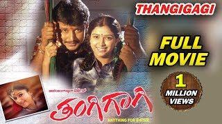 Thangigagi - Kannada Full Movie || 2006 || Darshan, Poonam Bajwa, Shwetha || Full HD