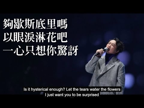 陳奕迅 Eason Chan《浮誇 Exaggerated》(with English Lyrics) @MAMA 2014 Live Performance