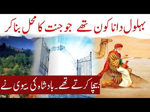 Story Of Hazrat Behlol Dana (R.A) In Urdu Hindi | Khubsurat Waqia | Daily Jameel