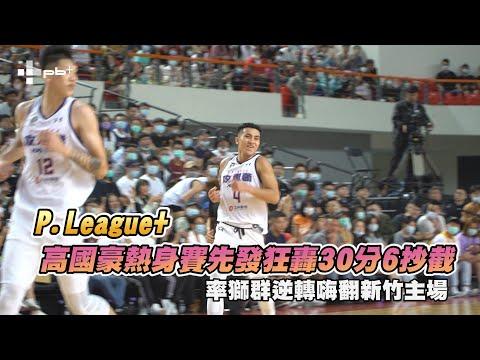 P.League+ / 高國豪熱身賽先發狂轟30分6抄截 率獅群逆轉嗨翻新竹主場