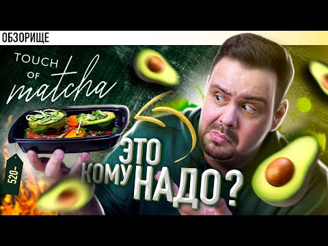 Доставка Touch of Matcha | Прям вообще не понял
