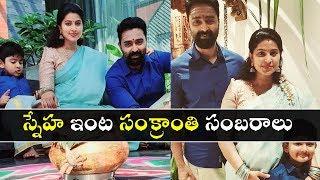 Actress Sneha family pongal celebrations..