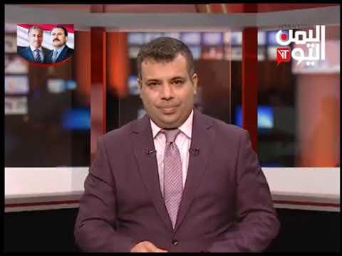 قناة اليمن اليوم - نشرة الثالثة والنصف 02-05-2019