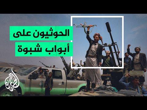 اليمن.. هجوم واسع للحوثيين على محافظة شبوة