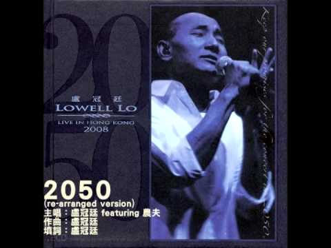 盧冠廷 feat. 農夫 - 2050 (Re-arranged Version)