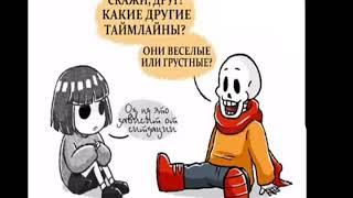 Озвучка комиксов Андертейл)