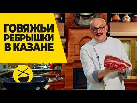Нежные, сочные, ароматные! Как приготовить говяжьи ребрышки в казане?