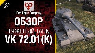 Тяжелый танк VK 72.01 (K) - обзор от Red Eagle Company [World of Tanks]