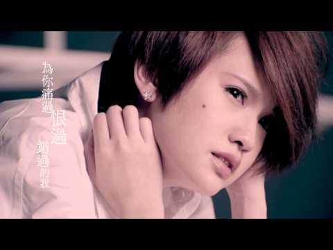 楊丞琳Rainie - 自作自受 My Fault (Official HD MV)