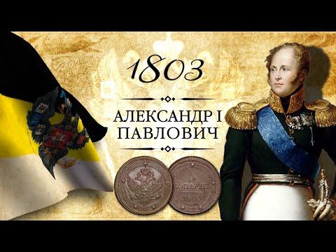Монета 5 копеек (кольцевик) 1803 года: ЕМ, КМ photo