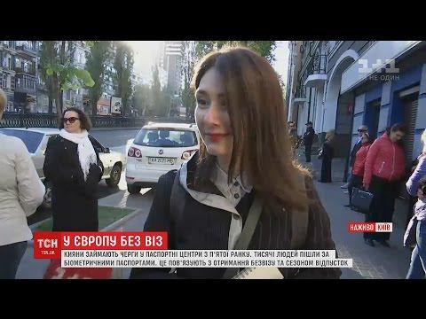 В Україні утворилися масові черги за біометричними паспортами