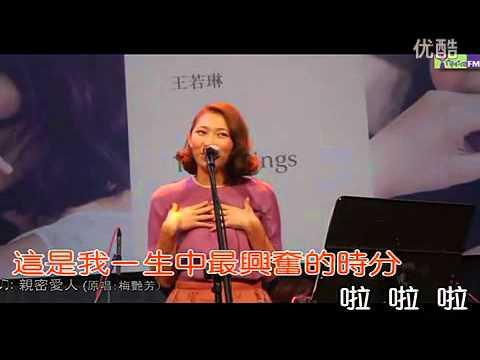 王若琳-親密愛人[高清版]
