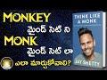Monkey Mindset To Monk Mindset | Think Like A Monk Book Summary in Telugu | Jay Shetty | IsmartInfo