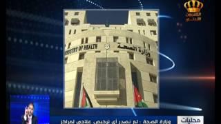 وزارة الصحة : لم نصدر أي ترخيص علاجي لمراكز خلايا جذعية     -