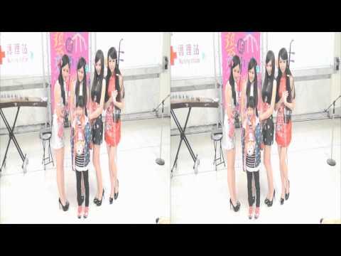 20130406 無双樂團(Albee、Zora、Erica、 Melody) 藝起來中正 拍照 3D Ver.