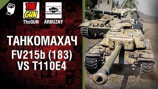FV215b (183) против T110E4 - Танкомахач №53 - от ARBUZNY и TheGUN