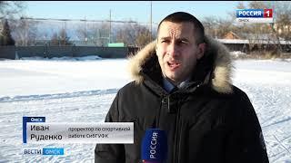 В Омске начнётся проектирование нового крытого катка