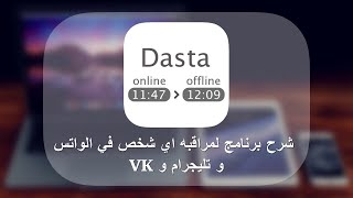 شرح برنامج Dasta لمراقبه اي شخص في الواتس و تليجرام ...
