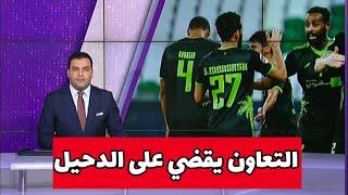 تقرير bein sports : الدحيل يودع دوري ابطال اسيا بعد الخسارة امام التعاون السعودي