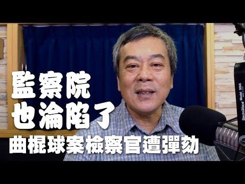 '19.05.15【小董真心話】監察院也淪陷了!曲棍球案檢察官遭彈劾
