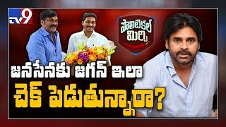 Political Mirchi: Postmortem Politics Continues On CM Jaga..