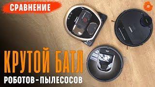 БАТЛ роботов-пылесосов ✅ Ecovacs VS Samsung VS iRobot