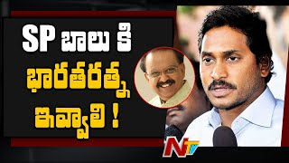 CM Jagan letter to PM Modi on SP Balasubrahmanyam..