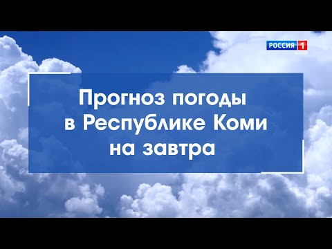 Прогноз погоды на 02.06.2021. Ухта, Сыктывкар, Воркута, Печора, Усинск, Сосногорск, Инта, Ижма и др.