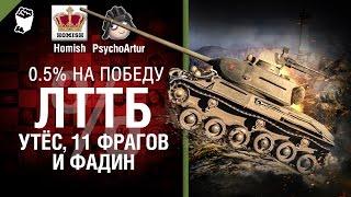 ЛТТБ, Утёс, 11 фрагов и Фадин - Полпроцента на Победу 3.0 - Выпуск №14