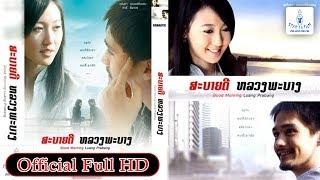 สะบายดี หลวงพระบาง ສະບາຍດີ ຫລວງພະບາງ Sabaidee Luang Prabang - Official Full HD