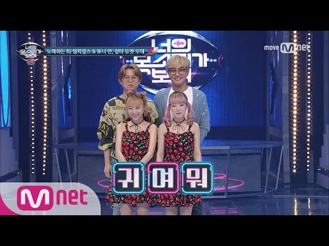 I Can See Your Voice 4 그리워하면 언젠간 만나게 되는~ H.O.T 듀엣무대 ′Never Ending Story′ 170413 EP.7