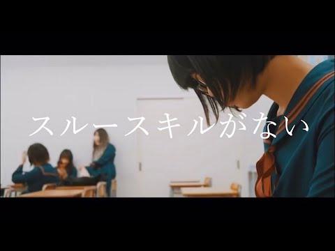 密会と耳鳴り『スルースキルがない』Music Video