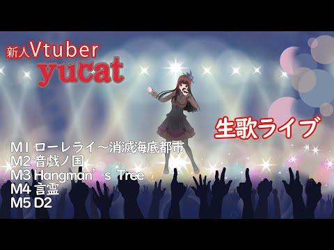 【生歌ライブ〜Rock編】激しめセットリストで鬱憤晴らそうぜ!!【yucat Vtuberはじめました vol.3.5】