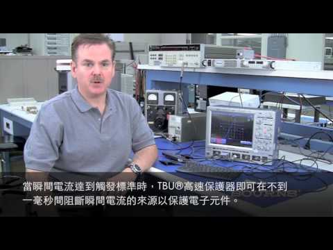 Introduction to the Bourns® TBU® High-Speed Protector (Chinese Traditional)