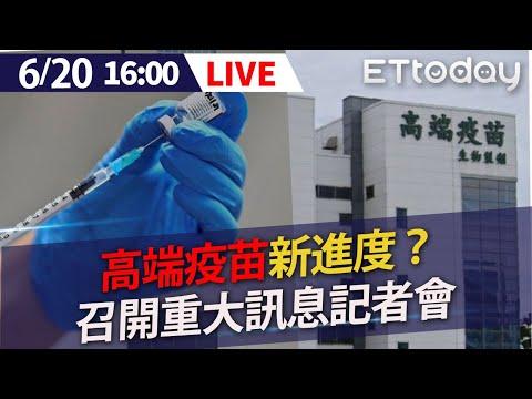 【LIVE】6/20 高端疫苗新進度?召開重大訊息記者會