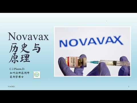 新冠杂谈 - Novavax疫苗的工作原理和优点,以及美国/世界疫情现况及疫苗注射