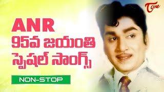 ఏ.ఎన్.ఆర్ 95వ జయంతి స్పెషల్ సాంగ్స్   ANR All Time Hit Video Songs Jukebox   TeluguOne